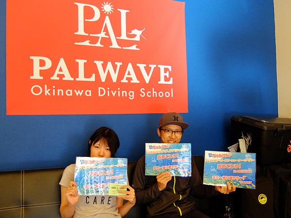 f:id:palwave_okinawa:20170709185339j:plain