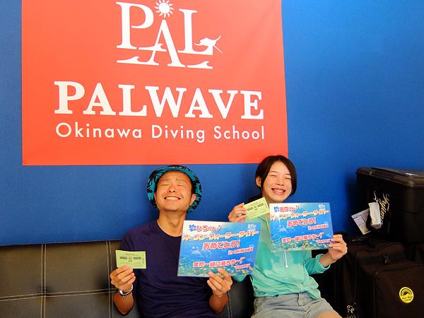 f:id:palwave_okinawa:20170713192540j:plain