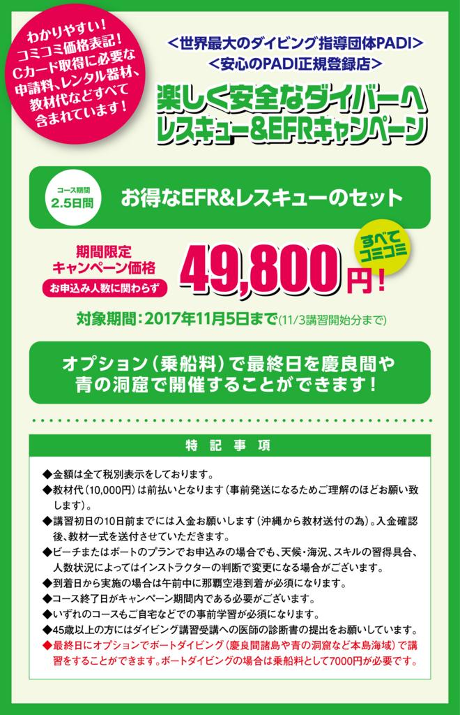 f:id:palwave_okinawa:20170805111606j:plain