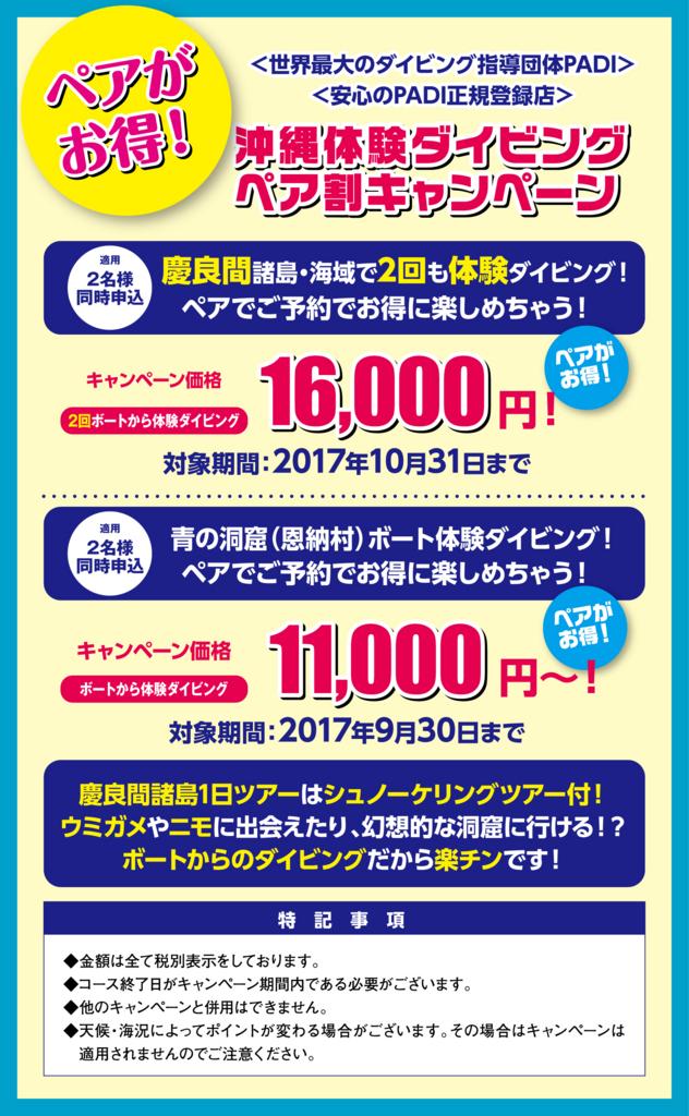 f:id:palwave_okinawa:20170812181837j:plain