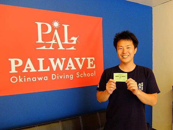 f:id:palwave_okinawa:20170819064955j:plain