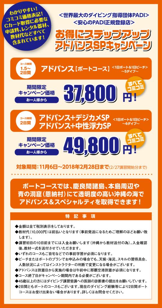 f:id:palwave_okinawa:20170824172859j:plain