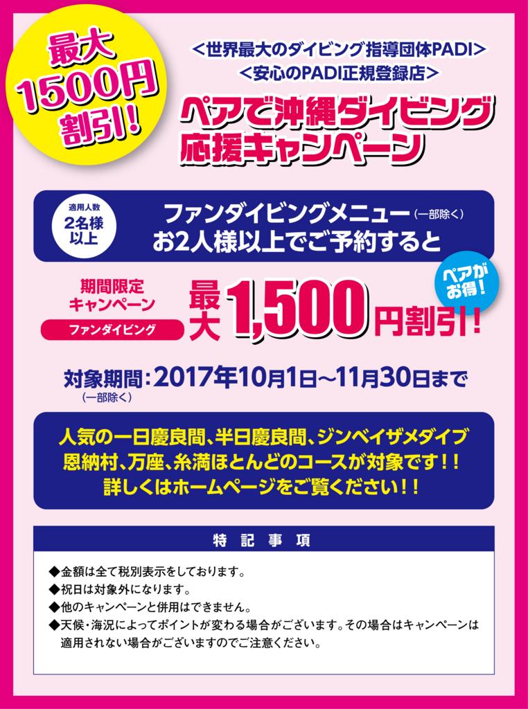 f:id:palwave_okinawa:20170903071740j:plain