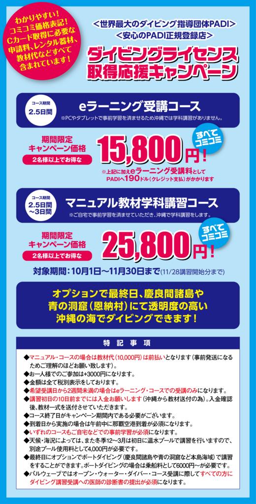 f:id:palwave_okinawa:20170913063517j:plain