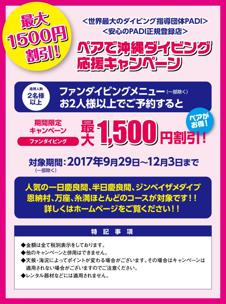 f:id:palwave_okinawa:20170913063531j:plain