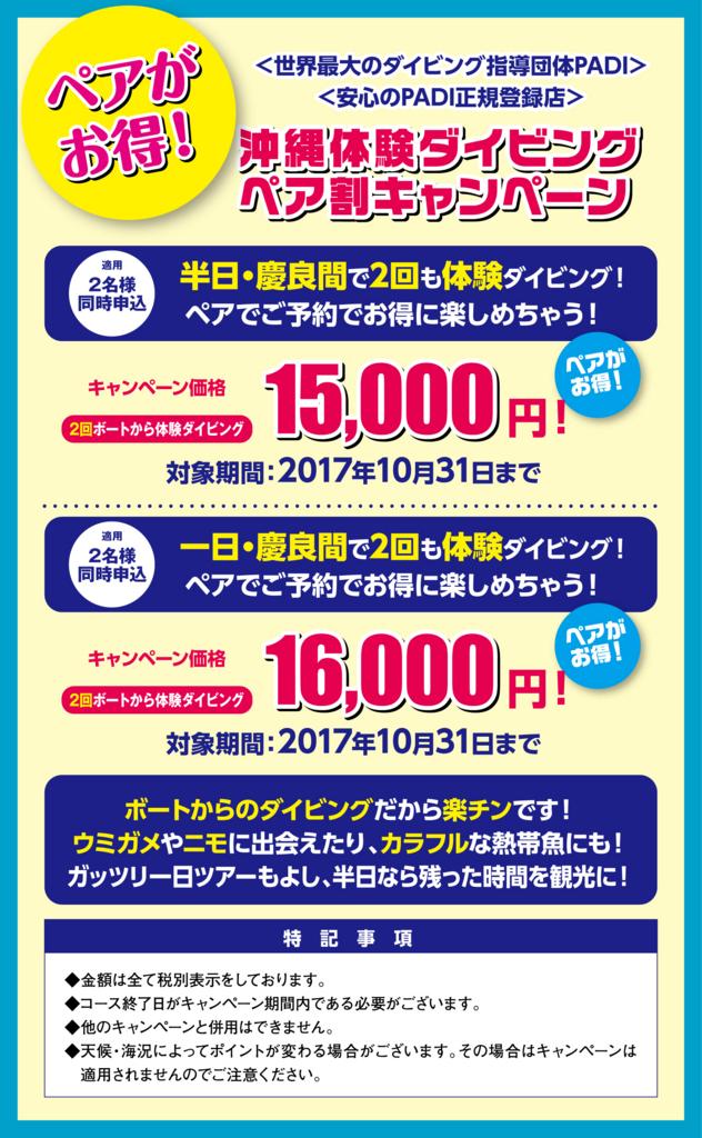 f:id:palwave_okinawa:20170913063546j:plain