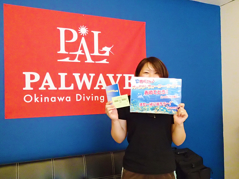 f:id:palwave_okinawa:20170916153655j:plain