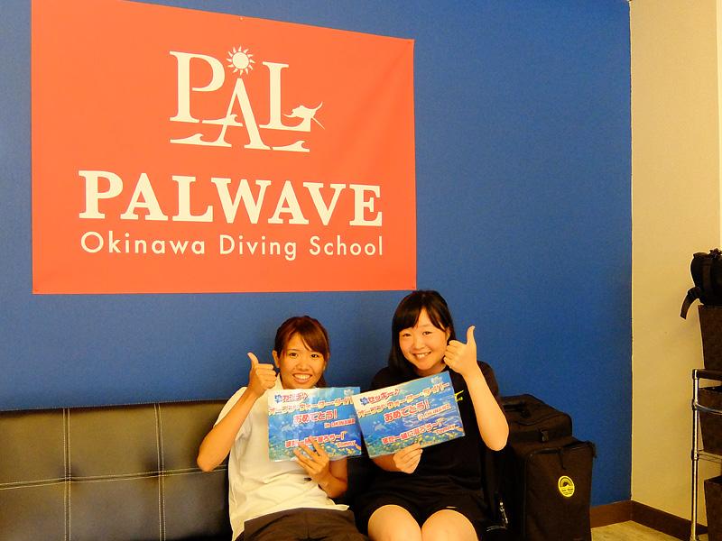 f:id:palwave_okinawa:20170930144000j:plain
