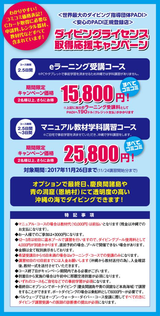 f:id:palwave_okinawa:20171001183404j:plain