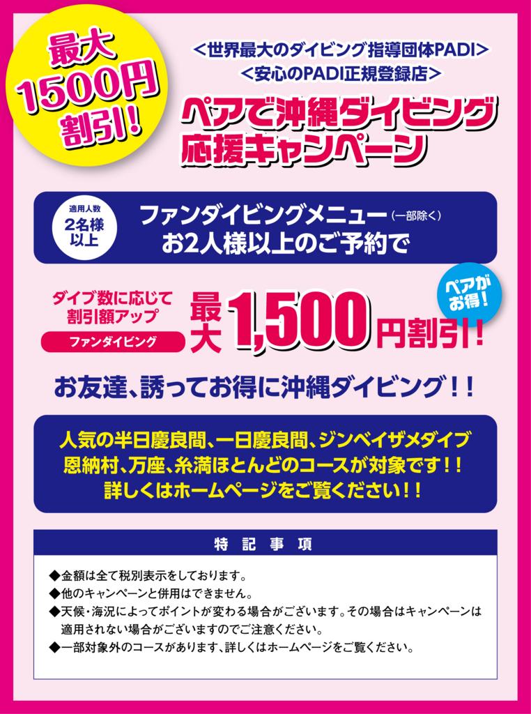 f:id:palwave_okinawa:20171018071227j:plain