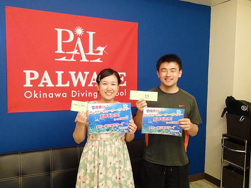 f:id:palwave_okinawa:20171020181454j:plain