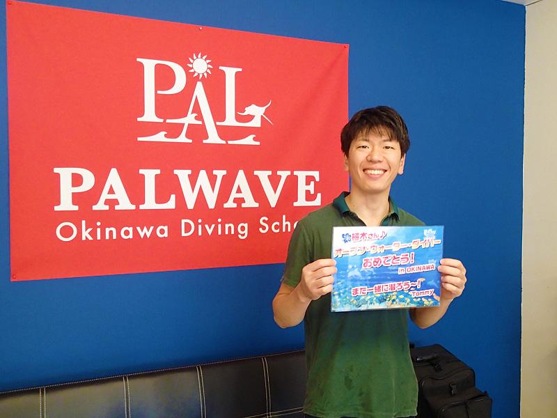 f:id:palwave_okinawa:20171027170035j:plain