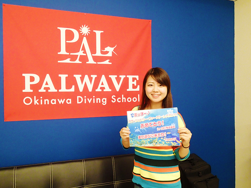 f:id:palwave_okinawa:20171028191008j:plain