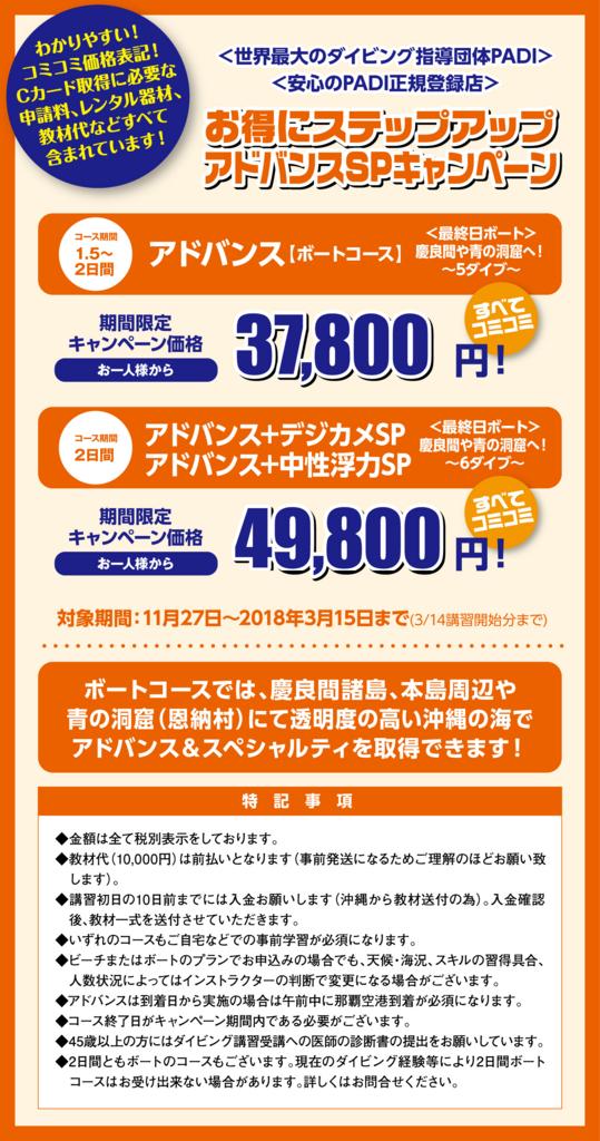 f:id:palwave_okinawa:20171030145552j:plain