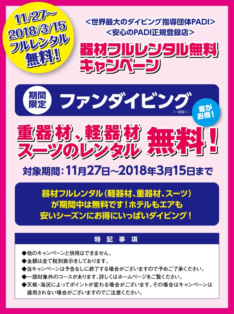 f:id:palwave_okinawa:20171031095810j:plain
