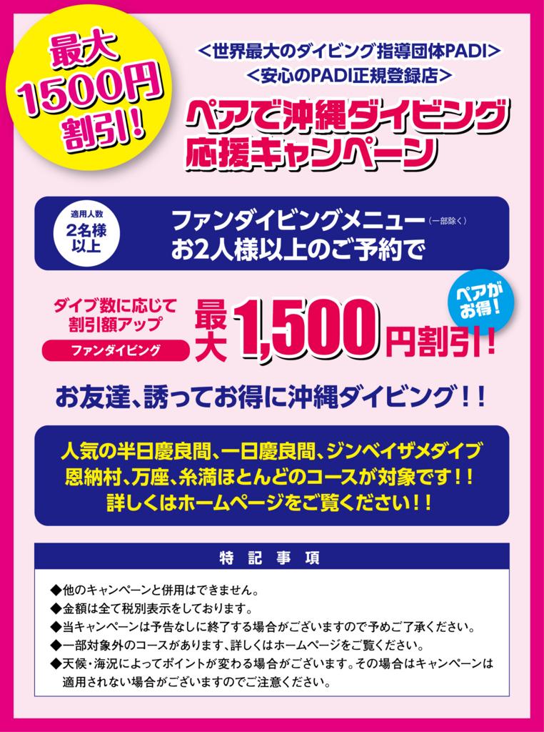 f:id:palwave_okinawa:20171031095833j:plain