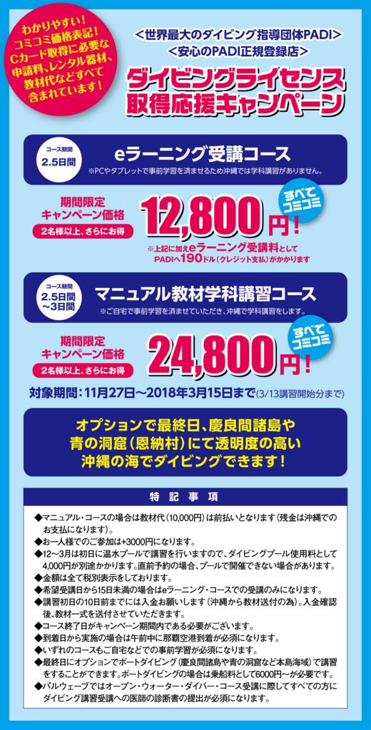 f:id:palwave_okinawa:20171031101842j:plain