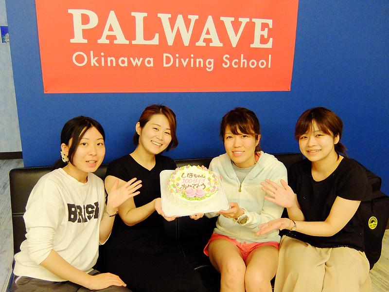 f:id:palwave_okinawa:20171104191342j:plain
