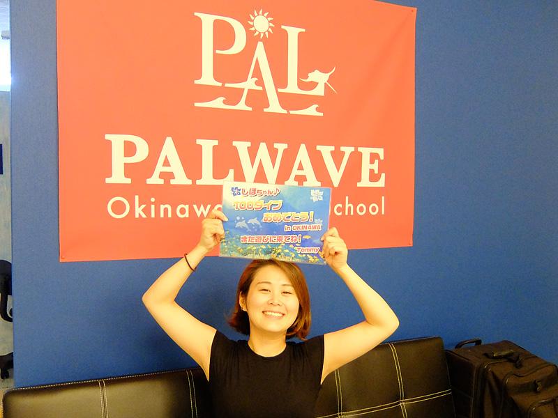 f:id:palwave_okinawa:20171104191418j:plain