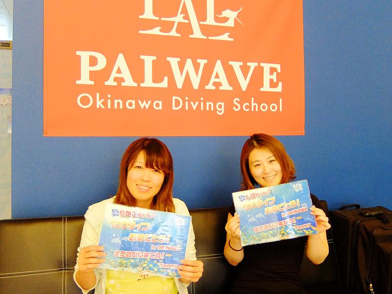 f:id:palwave_okinawa:20171107101437j:plain