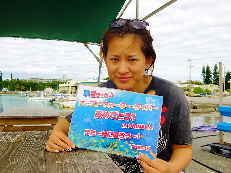 f:id:palwave_okinawa:20171130184601j:plain