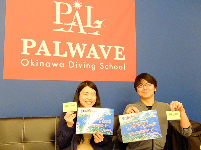 f:id:palwave_okinawa:20180111110447j:plain