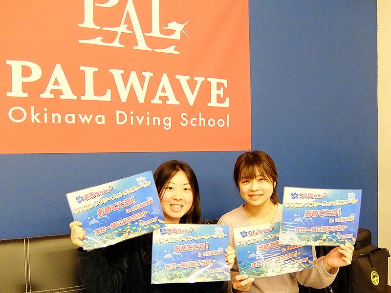 f:id:palwave_okinawa:20180128161740j:plain