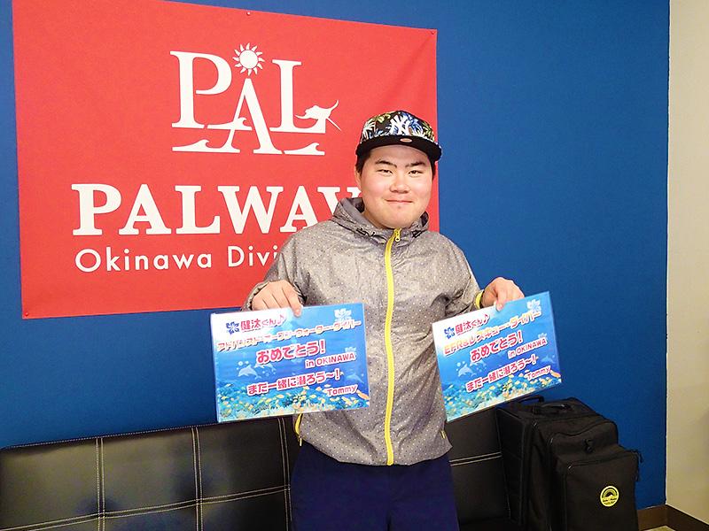 f:id:palwave_okinawa:20180308162959j:plain