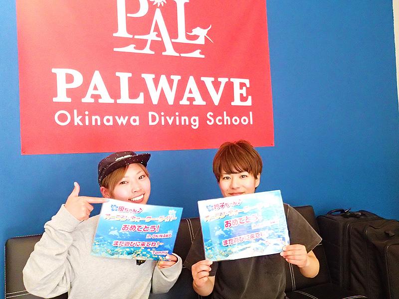 f:id:palwave_okinawa:20180328190724j:plain