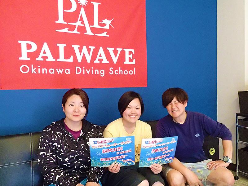 f:id:palwave_okinawa:20180331190127j:plain