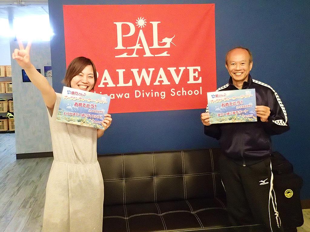 f:id:palwave_okinawa:20180422190236j:plain