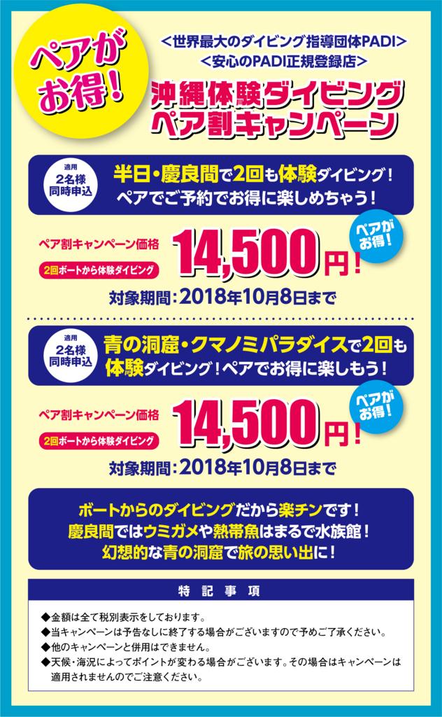 f:id:palwave_okinawa:20180615122048j:plain