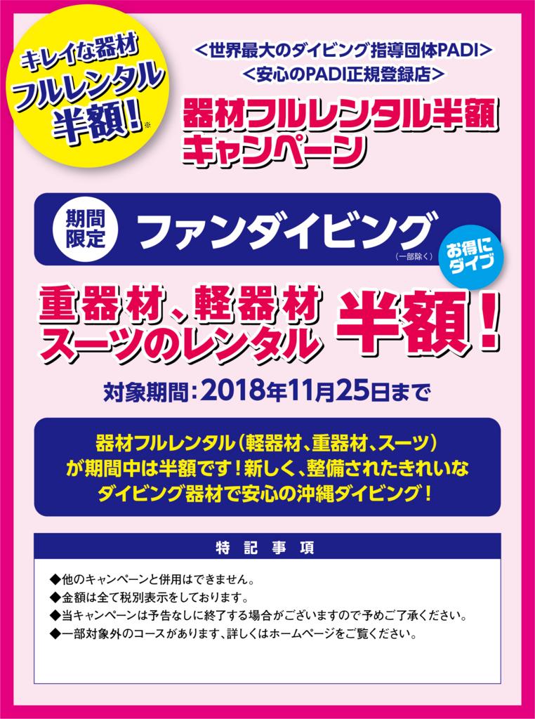 f:id:palwave_okinawa:20180615122530j:plain