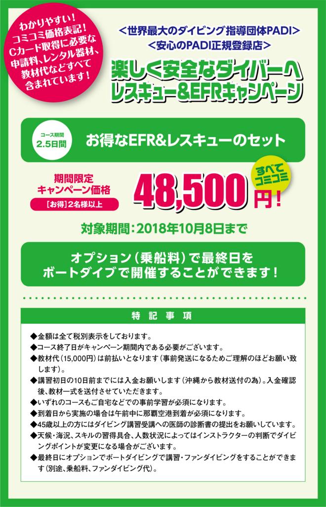 f:id:palwave_okinawa:20180705070856j:plain