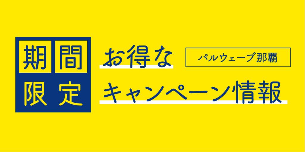 f:id:palwave_okinawa:20180713092812j:plain