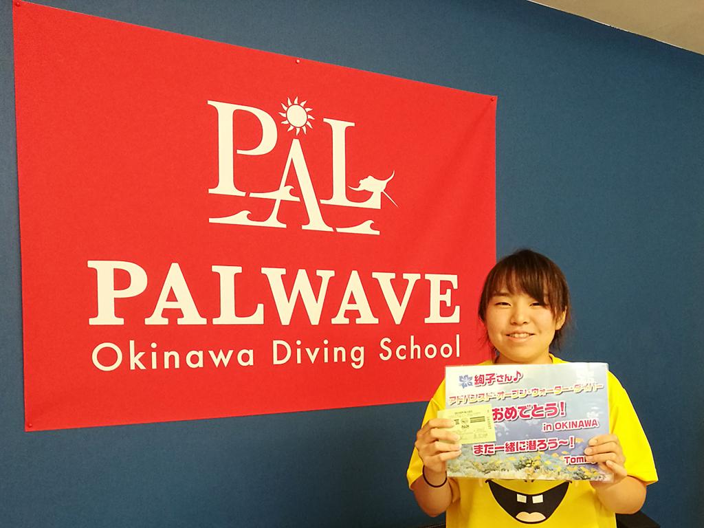 f:id:palwave_okinawa:20180815184939j:plain