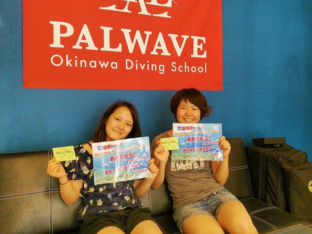 f:id:palwave_okinawa:20180824184925j:plain