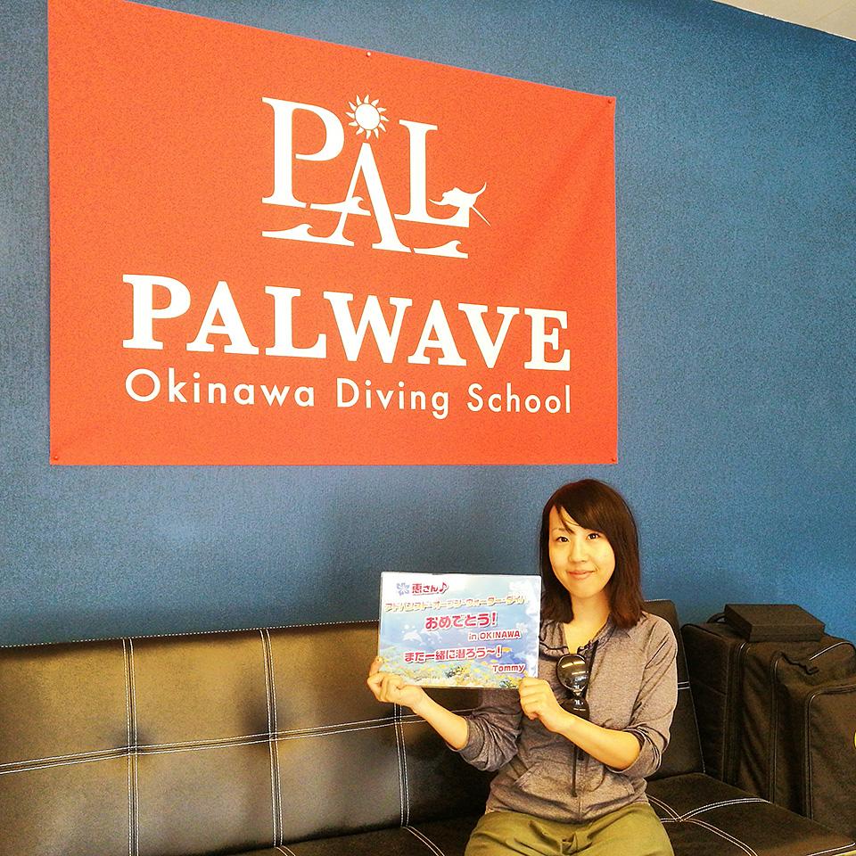 f:id:palwave_okinawa:20180826185408j:plain