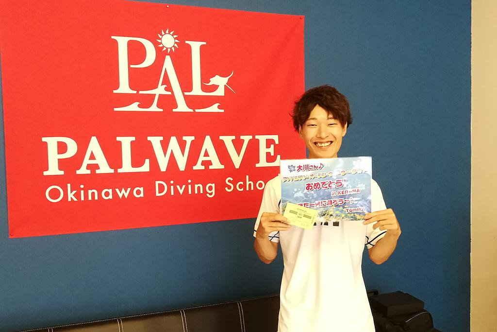 f:id:palwave_okinawa:20180911191154j:plain