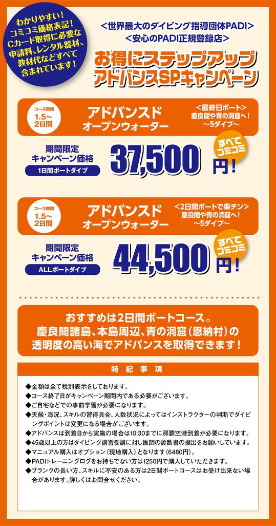 f:id:palwave_okinawa:20181011133058j:plain