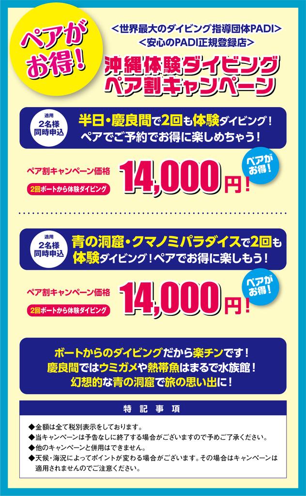 f:id:palwave_okinawa:20181011133112j:plain