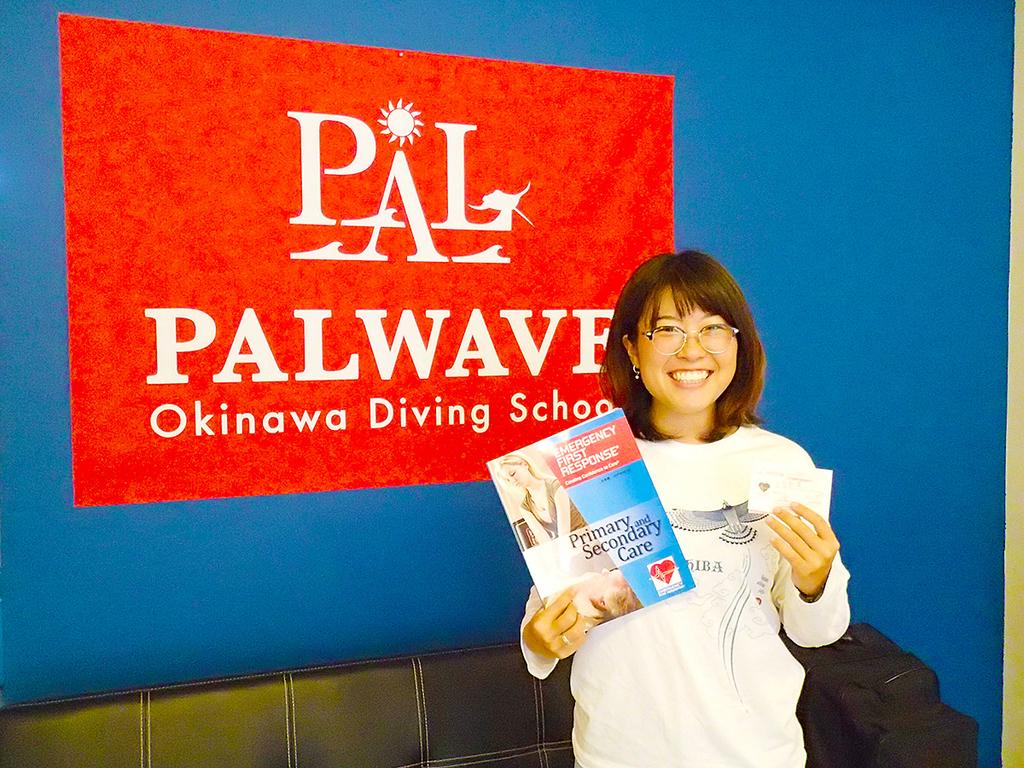 f:id:palwave_okinawa:20190112160710j:plain