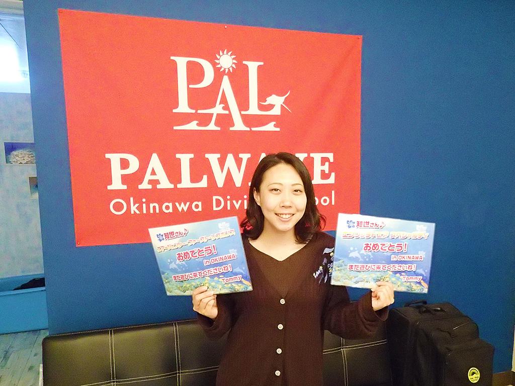 f:id:palwave_okinawa:20190217095956j:plain