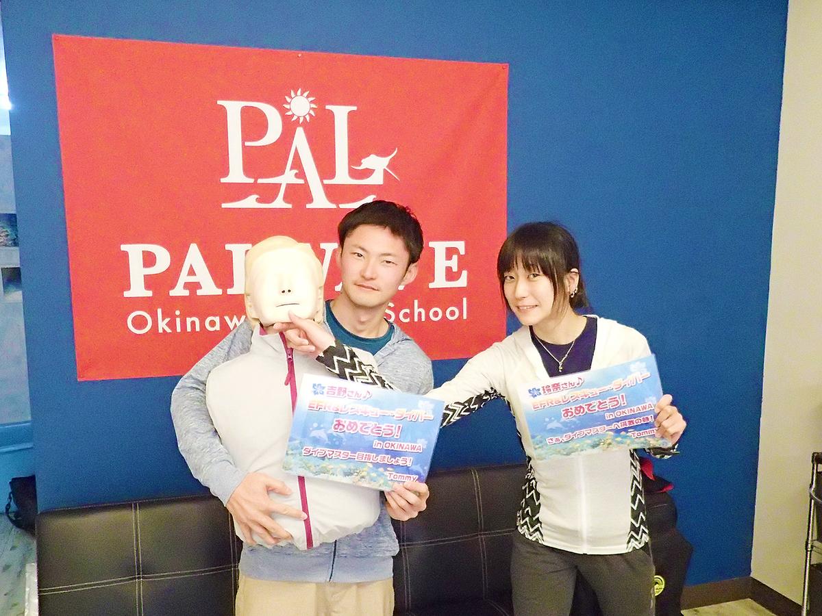 f:id:palwave_okinawa:20190327173727j:plain