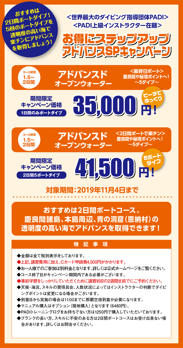 f:id:palwave_okinawa:20190405163931j:plain