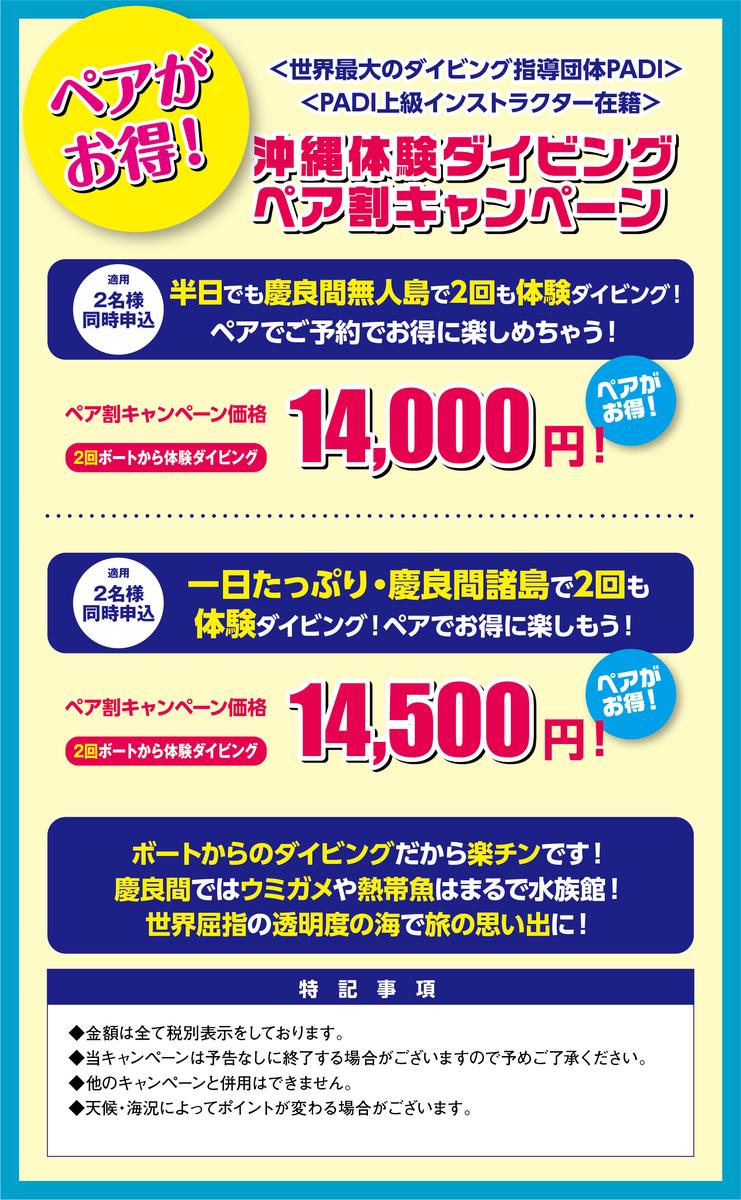 f:id:palwave_okinawa:20190405164003j:plain