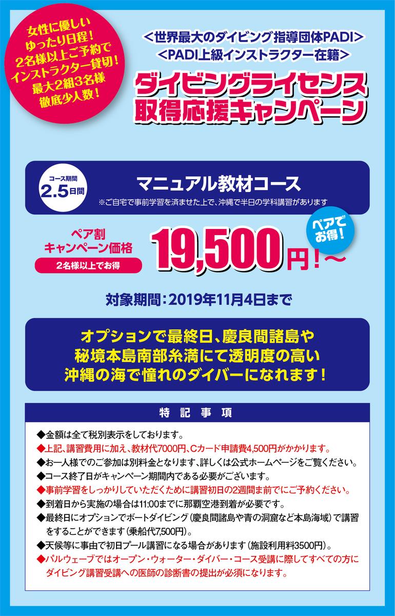 f:id:palwave_okinawa:20190405164113j:plain