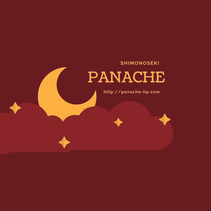 f:id:panache441:20190328181636j:plain