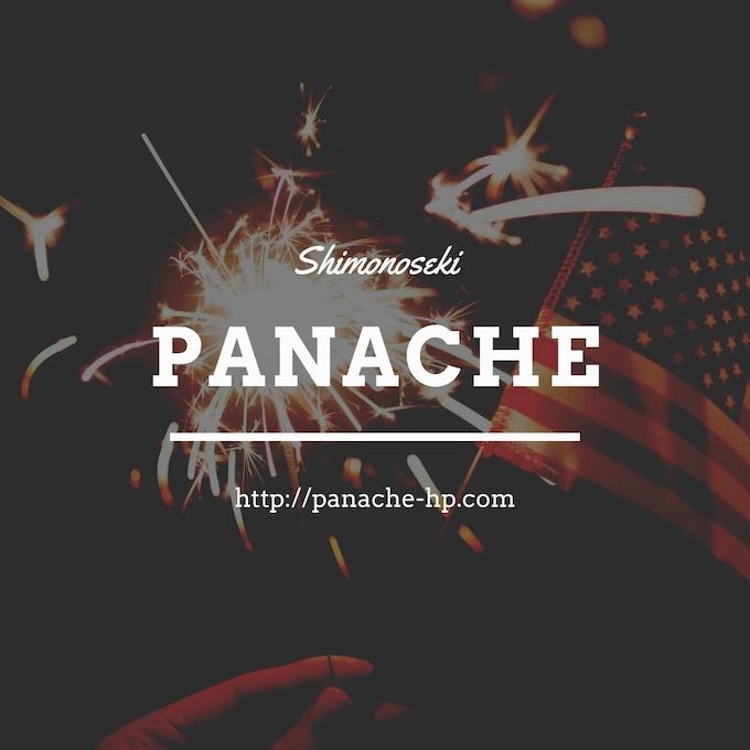 f:id:panache441:20190328181740j:plain