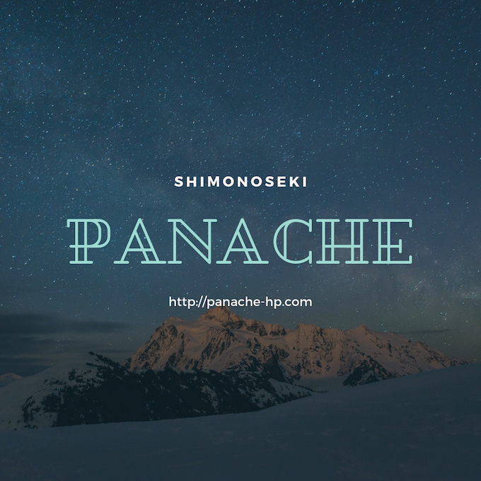 f:id:panache441:20190328181852j:plain